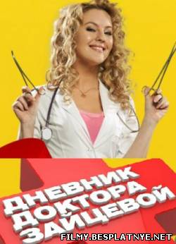 Смотреть бесплатно онлайн фильм: Дневник доктора Зайцевой онлайн